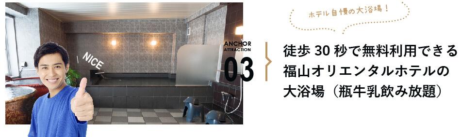 徒歩30秒で無料利用できる福山オリエンタルホテルの大浴場