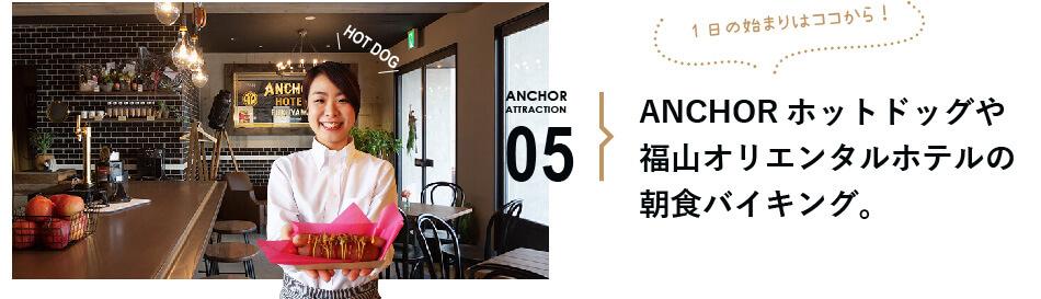アンカーホットドッグや福山オリエンタルホテルの朝食バイキング
